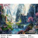 Райское место Раскраска картина по номерам на холсте