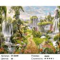 Парк водопадов Раскраска картина по номерам на холсте