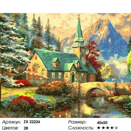 Количество цветов и сложность Дом с зеленой крышей Раскраска картина по номерам на холсте ZX 22226