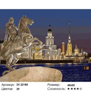 Количество цветов и сложность Медный всадник. Санкт-Петербург Раскраска картина по номерам на холсте ZX 22185
