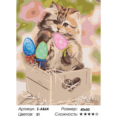 Количество красок и сложность Праздник Раскраска по номерам на холсте Живопись по номерам Z-AB64