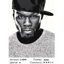 Сложность и количество цветов 50 Cent Раскраска картина по номерам на холсте Z-AB94
