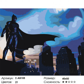 Количество цветов и сложность Охраняя город Раскраска картина по номерам на холсте Z-AB105