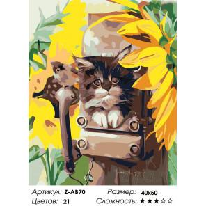 Количество цветов и сложность В домике Раскраска картина по номерам на холсте Z-AB70