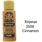 2558 Корица Коричневые цвета Акриловая краска FolkArt Plaid