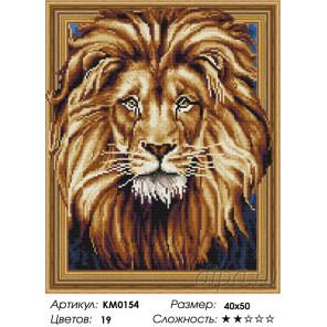 Количество цветов и сложность Портрет льва Алмазная мозаика вышивка на подрамнике 3D KM0154