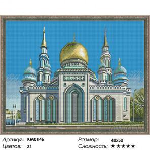 Количество цветов и сложность Московская соборная мечеть Алмазная мозаика вышивка на подрамнике Molly KM0146