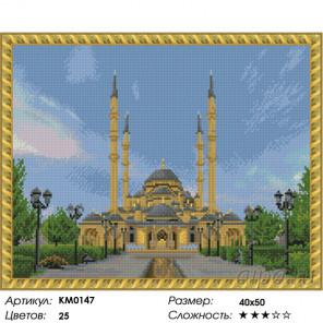 Сердце Чечни Алмазная мозаика вышивка на подрамнике Molly KM0147
