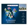 коробка Стамбул. Голубая мечеть Алмазная мозаика вышивка на подрамнике Molly KM0149