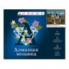 коробка Замок Нойшванштайн Алмазная мозаика вышивка на подрамнике Molly KM0150