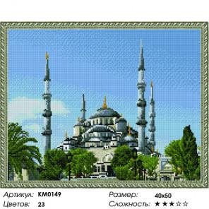 Количество цветов и сложность Стамбул. Голубая мечеть Алмазная мозаика вышивка на подрамнике Molly KM0149