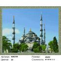 Стамбул. Голубая мечеть Алмазная мозаика вышивка на подрамнике Molly