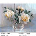 Белые розы Картина по номерам на дереве Molly