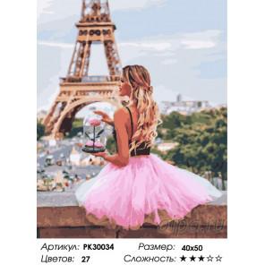 Количество цветов и сложность Цветок Парижа Раскраска картина по номерам на холсте PK30034