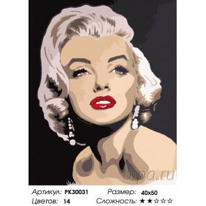 Взгляд Мэрилин Раскраска картина по номерам на холсте PK30031