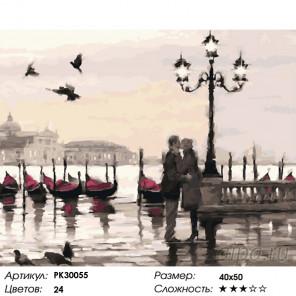 Количество цветов и сложность Вечер в Венеции Раскраска картина по номерам на холсте PK30055