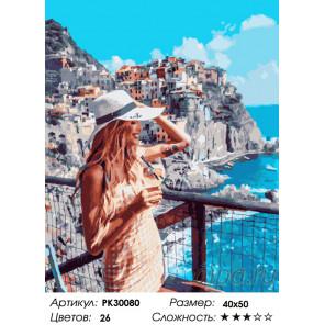 Количество цветов и сложность Полдень на берегу Греции Раскраска картина по номерам на холсте PK30080