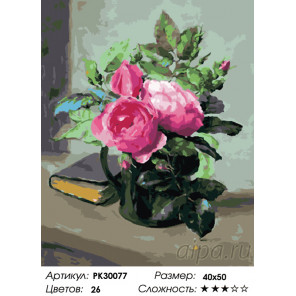 Количество цветов и сложность Летние чтения Раскраска картина по номерам на холсте PK30077