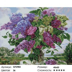 Количество цветов и сложность Деревенская сирень Алмазная мозаика вышивка на подрамнике Painting Diamond GF2983