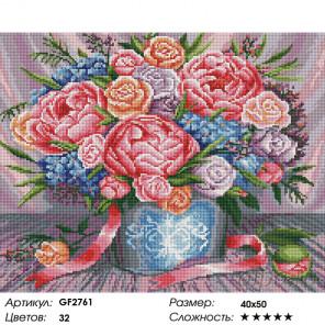 Количество цветов и сложность Букет в подарок Алмазная мозаика вышивка на подрамнике Painting Diamond GF2761