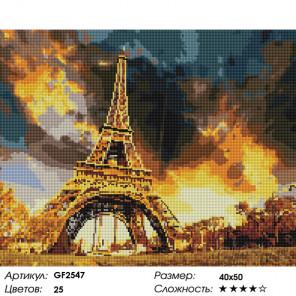 Количество цветов и сложность Закат над Эйфелевой башней Алмазная мозаика вышивка на подрамнике Painting Diamond GF2547