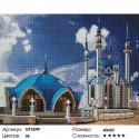 Количество цветов и сложность Мечеть Кул-Шариф Алмазная мозаика вышивка на подрамнике Painting Diamond GF3249