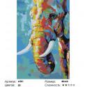Сложность и количество цветов Разноцветный слон Раскраска картина по номерам на холсте A501