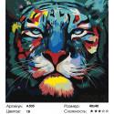 Сложность и количество цветов Боевая раскраска Раскраска картина по номерам на холсте A505