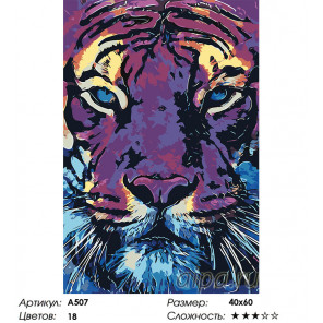 Фиолетовый тигр Раскраска картина по номерам на холсте A507