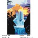 Сложность и количество цветов Водопад на чудесном острове Раскраска картина по номерам на холсте FT10