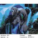 Сложность и количество цветов Мысли вожака 2 Раскраска картина по номерам на холсте FT11