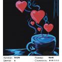 Сложность и количество цветов Напиток с любовью Раскраска картина по номерам на холсте RA290