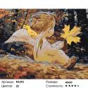 Сложность и количество цветов Ангелочек с листиком Раскраска картина по номерам на холсте RA292