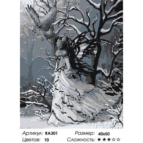 RA301 Полярная сова Раскраска картина по номерам на холсте ...