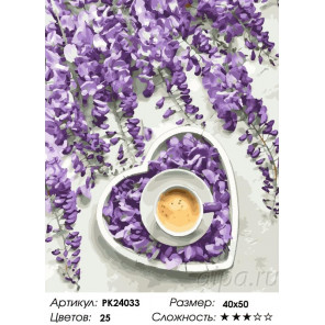 Сложность и количество цветов Лаванда и капучино Раскраска картина по номерам на холсте PK24033