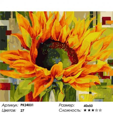большой подсолнух раскраска картина по номерам на холсте Pk24031