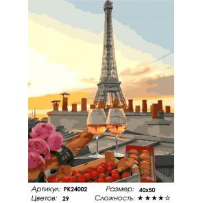 Сложность и количество цветов Закат в Париже Раскраска картина по номерам на холсте PK24002