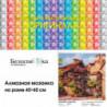Франция. Кареннак Алмазная вышивка мозаика на подрамнике Белоснежка