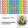 Йоркширский терьер Алмазная вышивка (мозаика) Белоснежка