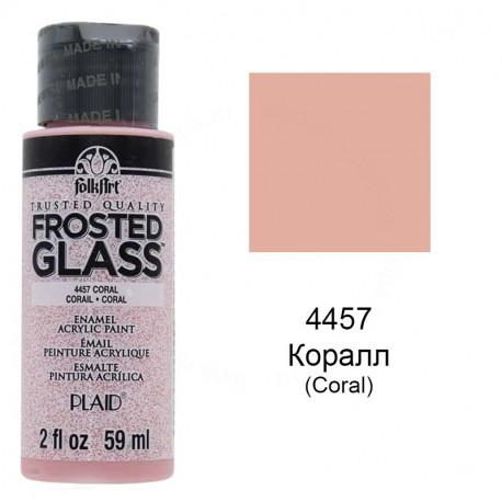 4457 Коралл Морозный эффект Матирование стекла Frosted FolkArt ® Enamels Plaid