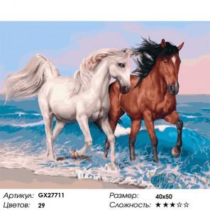 Верная пара Раскраска картина по номерам на холсте GX27711