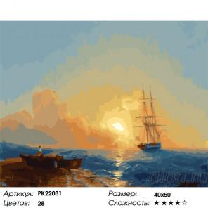 Сложность и количество цветов Рыбаки на берегу моря Раскраска картина по номерам на холсте PK22031