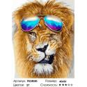 Сложность и количество цветов Модный лев Раскраска картина по номерам на холсте PK24050