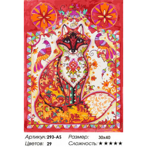Сложность и количество цветов Лиса Раскраска картина по номерам на холсте Белоснежка 293-AS