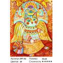 Солнечный кот Раскраска картина по номерам на холсте Белоснежка