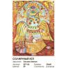 Сложность Солнечный кот Раскраска картина по номерам на холсте Белоснежка 297-AS