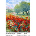 Сложность и количество цветов Весна в Провансе Раскраска картина по номерам на холсте Белоснежка 299-AS