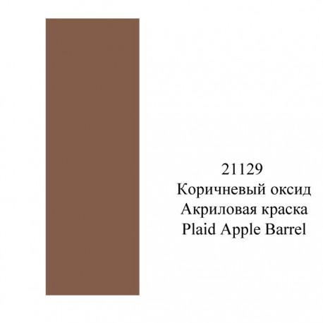 21129 Коричневый оксид 473мл Акриловая краска Apple Barrel Plaid