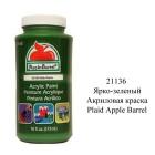 21136 Ярко-зеленый 473мл Акриловая краска Apple Barrel Plaid