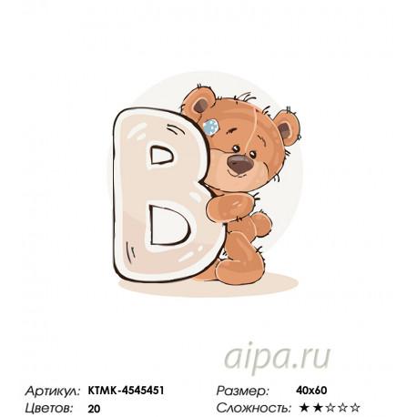 Количество цветов и сложность Медвеженок с буквой B Раскраска по номерам на холсте Живопись по номерам KTMK-4545451